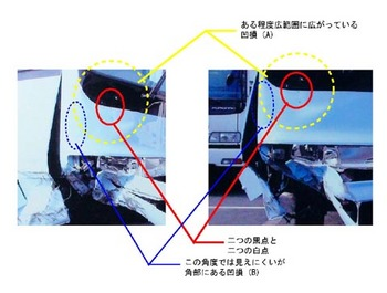 バス正面凹損S.jpg